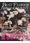 BEST FLOWER ARRANGEMENT  10月號2016