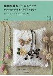 植物造型編織串珠飾品