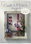 手工藝與植物花卉 Vol.2