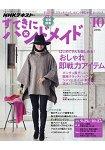 NHK 幸福手工藝 10月號2016附紙型