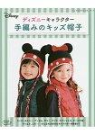 迪士尼卡通人物造型手織兒童帽