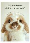 超真實可愛羊毛氈兔寶寶