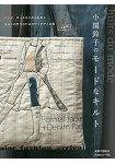 小關鈴子老師的流行拼布與創作原話附紙型