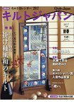 Quilts Japan  1月號2017