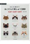 可愛療癒貓咪主題刺繡圖案380款 CAT!CAT!CAT!