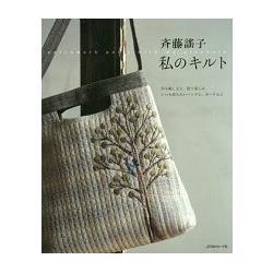 齊藤謠子老師之的拼布-快樂手作實用手提包與收納包