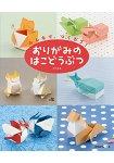 大家一起來摺紙!動物造型紙盒