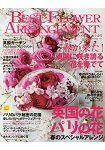 BEST FLOWER ARRANGEMENT  4月號2017