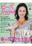 串珠同好情報雜誌 4月號2017
