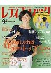 Lady Boutique 4月號2017附型紙