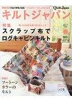 Quilts Japan  4月號2017附紙型.台紙