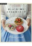 刺繡線&#37390織可愛小巧花朵立體小物包