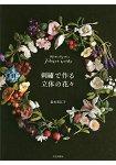 刺繡立體花卉世界