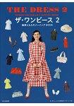 女星篠原友惠裁縫書 Vol.2-連身洋裝篇附實物大紙型