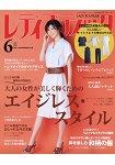 Lady Boutique 6月號2017附紙型