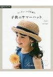 兒童夏日簡單鉤織帽
