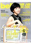 儂儂月刊1月2012第332期