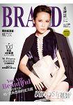 BRAND 誌9月2013第116期