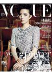 VOGUE中文版10月2014第217期