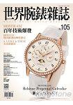 世界腕錶雜誌2014第105期