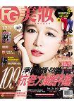 FG美妝評鑑情報2014第36期