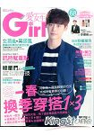 愛女生Girl 3月2015第169期