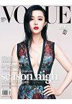 VOGUE中文版9月2015第228期