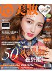 FG美妝評鑑情報2015第41期