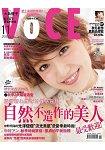 VoCE美妝時尚國際中文版11月2015#74