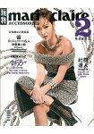 玩物-marie claire精品配件誌2015第31期