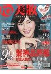 FG美妝評鑑情報2015第42期