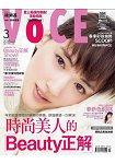 VoCE美妝時尚國際中文版3月2016#78
