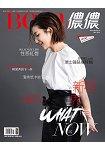 儂儂月刊5月2016第384期