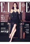 ELLE中文版6月2016第297期