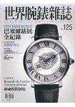 世界腕錶雜誌2016第125期
