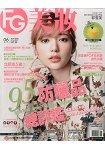 FG美妝評鑑情報2016第45期