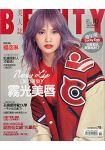 BEAUTY美人誌10月2016第191期