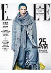 ELLE中文版10月2016第301期~體驗版
