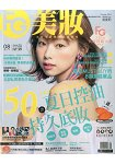FG美妝評鑑情報2016第46期