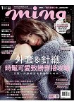 MINA米娜時尚國際中文版1月2017第168期