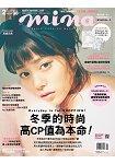 MINA米娜時尚國際中文版2月2017第169期