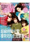 ViVi唯妳時尚國際中文版2月2017第128期