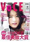 VoCE美妝時尚國際中文版2月2017#89