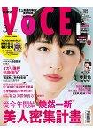 VoCE美妝時尚國際中文版3月2017#90