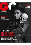 GQ中文版2月2017第245期