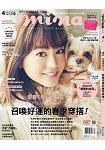 MINA米娜時尚國際中文版4月2017第171期