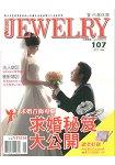 台灣珠寶雜誌2017第107期