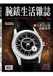 腕錶生活誌2017第64期
