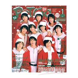 寫真集 POTATO 1月號2009附-壁掛式照片