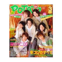 寫真書POTATO 3月號2009附海報.寫真海報.冬季演唱會報導